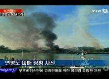 Atacul de marti asupra insulei Yeonpyeong.JPG